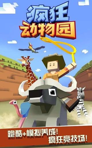 疯狂动物园电脑版最新版