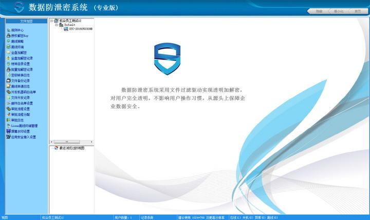 云盾管家数据安全加密防泄密软件