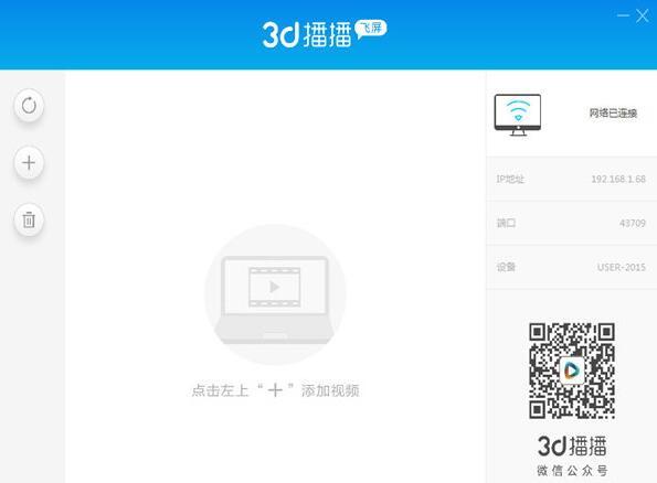 3D播播飞屏幕助手