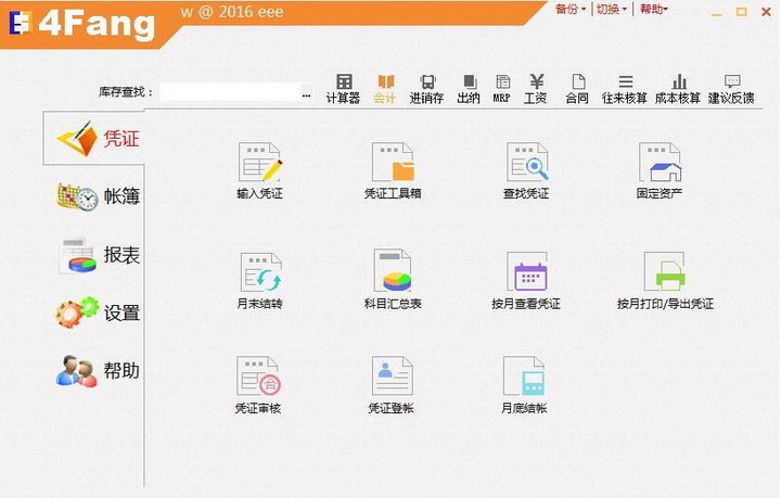 4Fang财务软件旗舰版