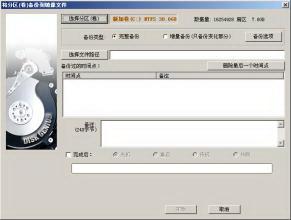 软军硬盘修复工具