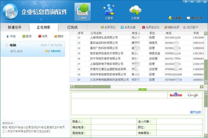 企业信息查询软件