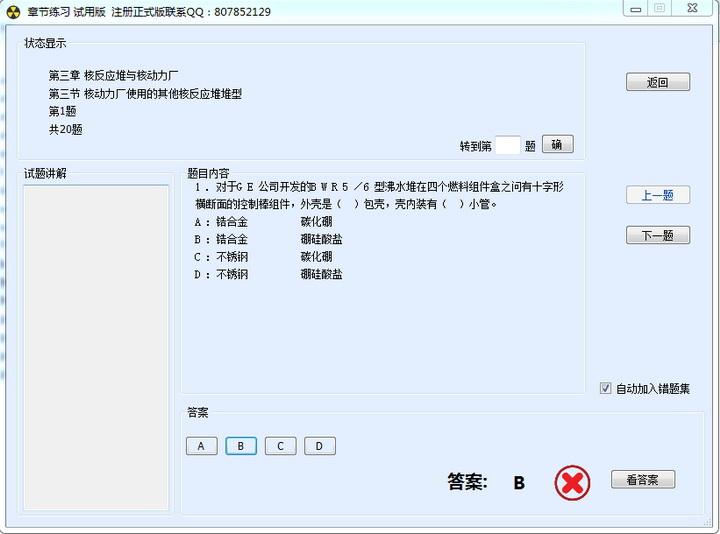 注册核安全工程师考试模拟题库软件-综合知识版