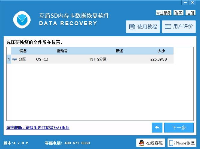 互盾SD内存卡数据恢复软件