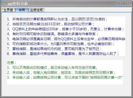 QQ资料自动分析工具