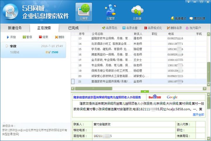 58同城企業搜索軟件