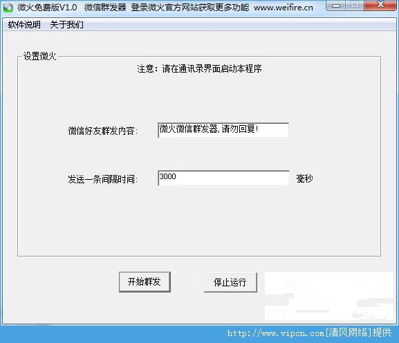 友邦微信群发软件