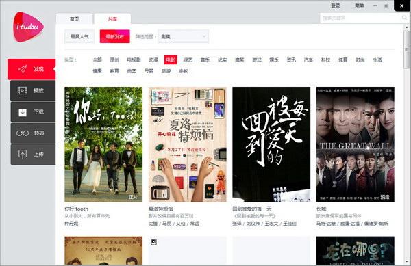 土豆PC客户端(itudou)
