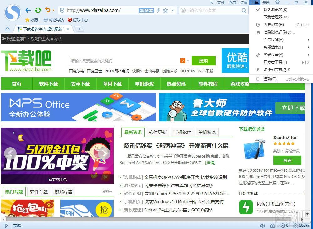 搜狗高速浏览器2016