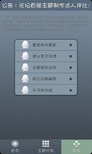 QQ主题管家电脑版