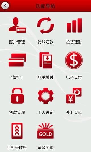 中国银行客户端电脑版