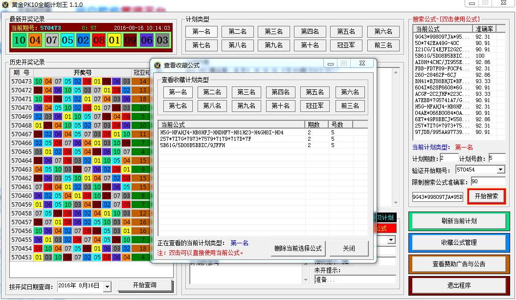 黄金pk10全能计划王
