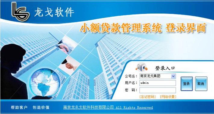 龙戈小额贷款管理系统