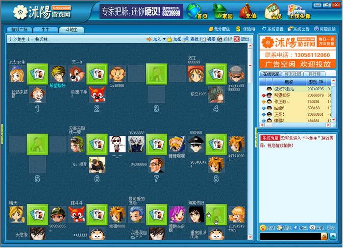 沭阳游戏网