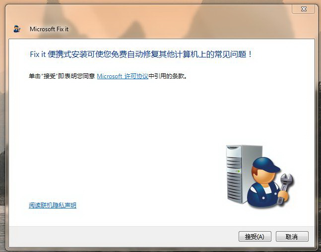 Microsoft Fix It(微软官方系统修复工具)