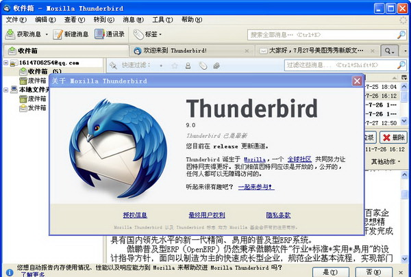 Mozilla Thunderbird(邮件客户端) for MAC 中文版