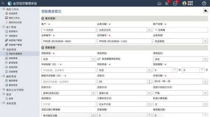 金贷信贷管理系统(32位)