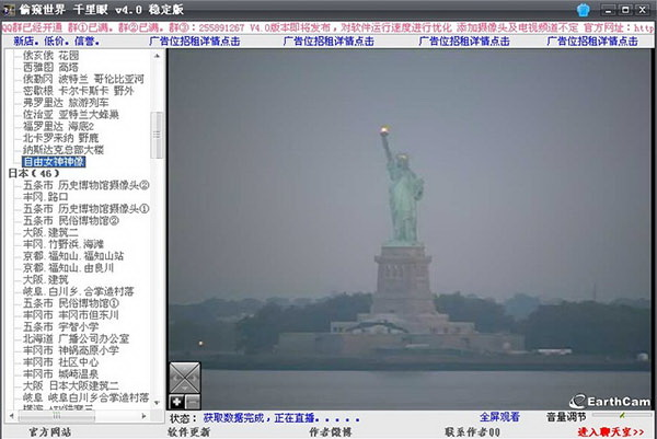 千里眼 (摄像头直播软件)