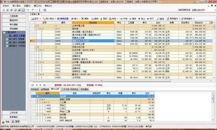 海川江苏土地整理造价系统