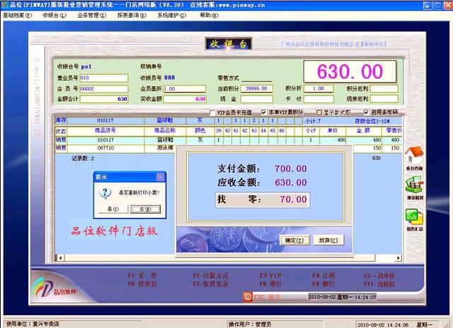 pinway服装鞋业连锁店管理软件(多店联网)