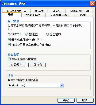 UltraMon下载_UltraMon绿色版_UltraMon3 0 2汉化版-华军软件园
