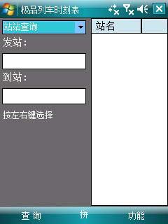 极品列车时刻表 SP(智能手机)版