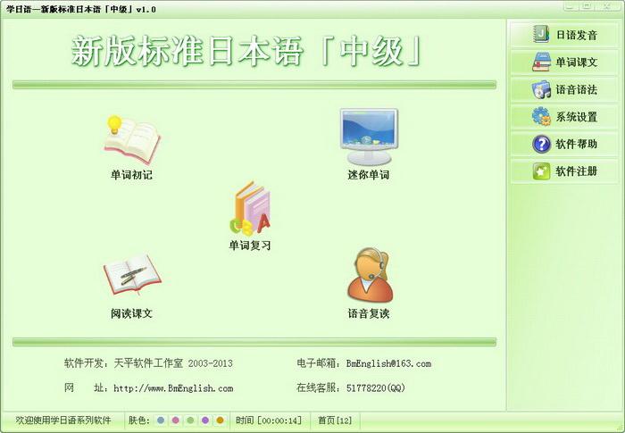 学日语—新版标准日本语中级
