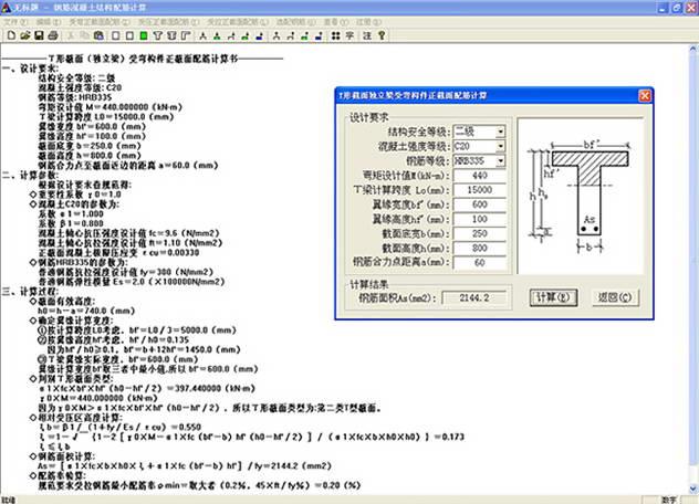 钢筋混凝土结构配筋计算