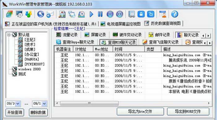 WorkWin局域网屏幕监控电视墙