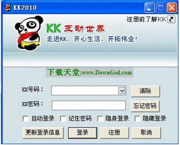 KK视频聊天平台