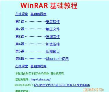 WinRAR压缩软件基础教程