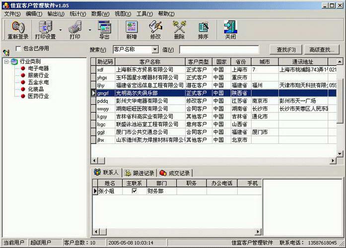 佳宜客户服务管理软件(企业版)