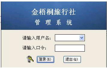 金梧桐旅行社管理系统