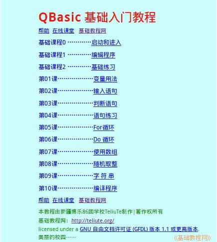 QBasic下载