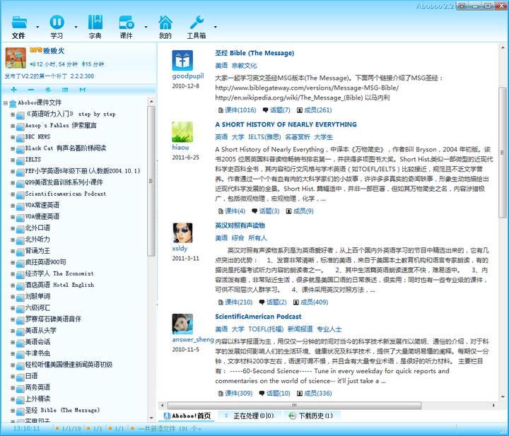 2013-07-03立即下载   aboboo 是一套免费,纯净,自由的外语学习工具