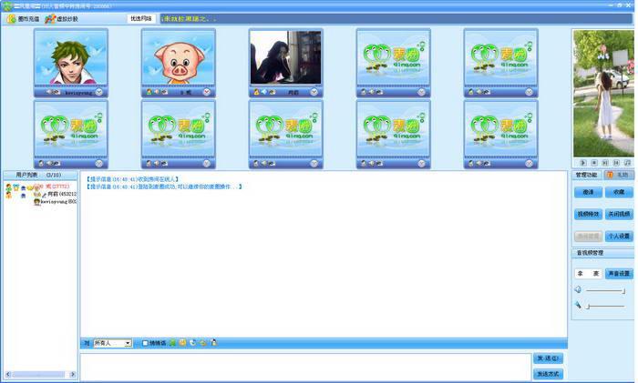 麦圈视频聊天软件