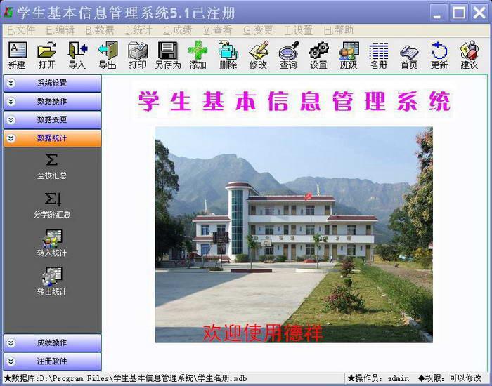 学生基本信息管理系统
