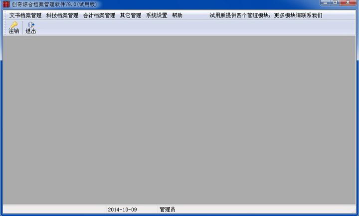 创奇综合档案管理软件
