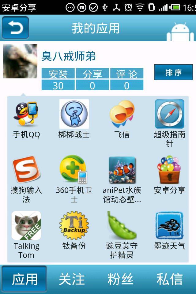 安卓分享 For Android