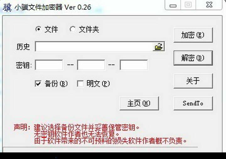 小骥文件加密器