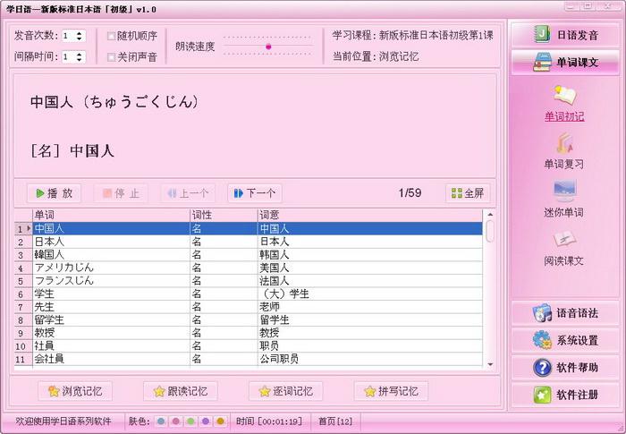 学日语—新版标准日本语初级