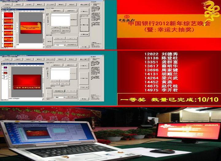 婚庆现场管理系统-双屏版