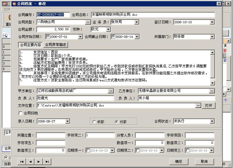佳宜合同管理软件(网络版)