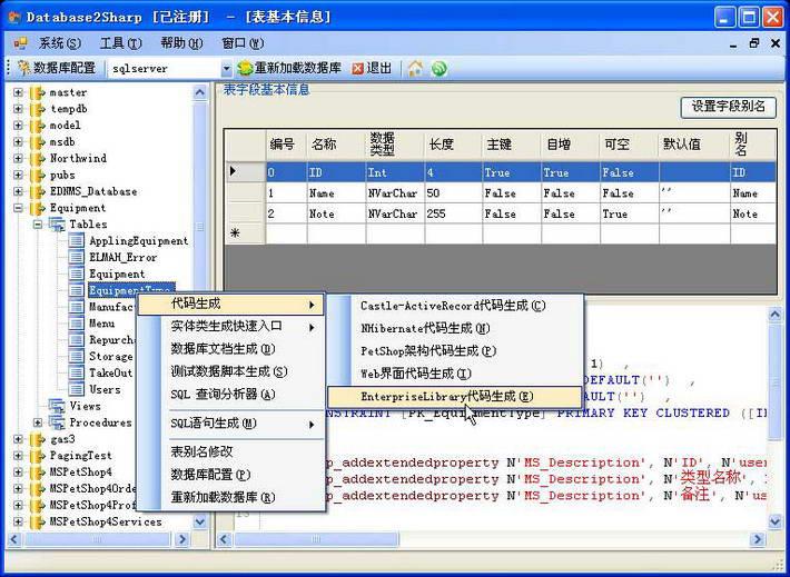 广州爱奇迪Database2Sharp