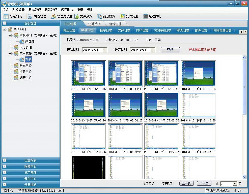 尖锐软件-企业图档加密系统