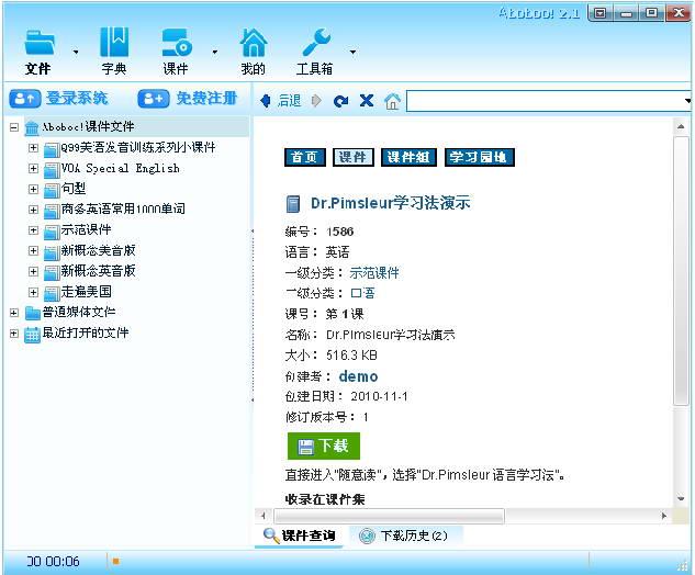 Q99多功能语言复读机(Aboboo便携版)