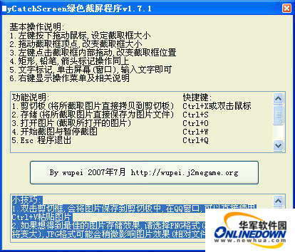 MyCatchScreen绿色截屏程序