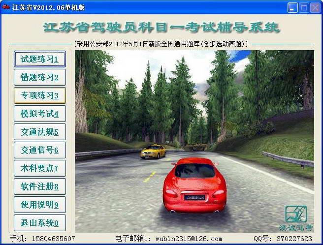 江苏省机动车驾驶人科目一学习考试系统
