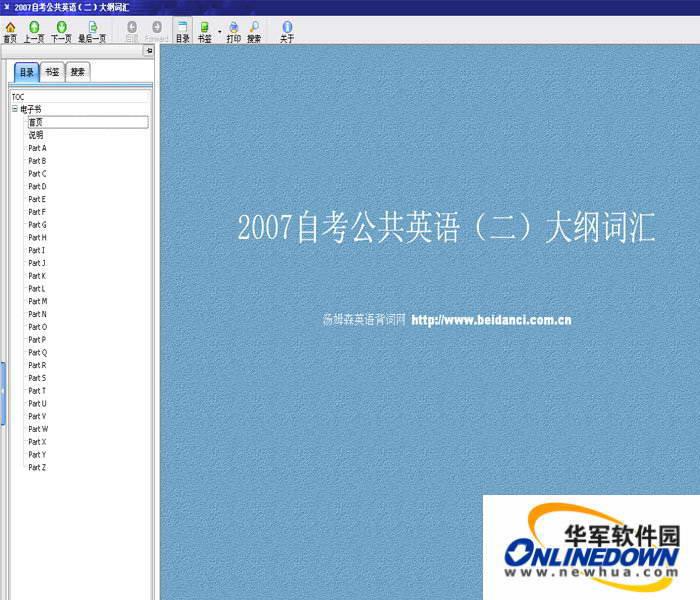 2007自考英语二大纲词汇(音标打印版)