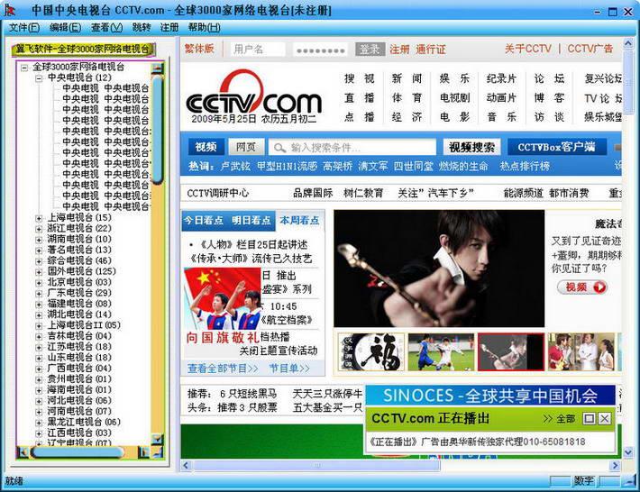 全球3000家网络电视台天天看